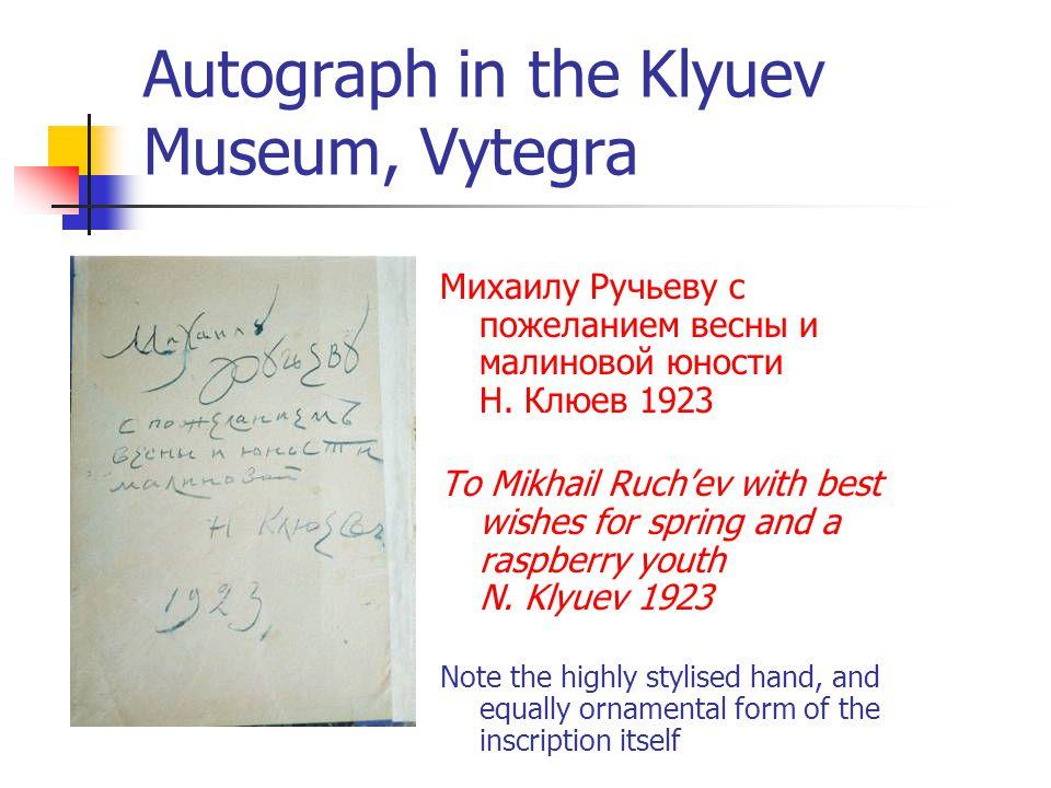 Autograph in the Klyuev Museum, Vytegra Михаилу Ручьеву с пожеланием весны и малиновой юности Н.