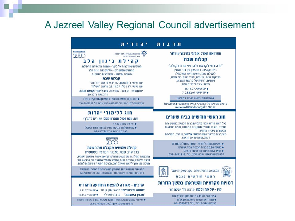 A Jezreel Valley Regional Council advertisement