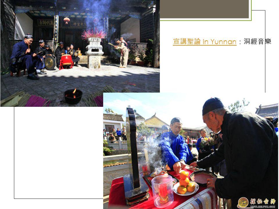 29 宣講聖諭 in Yunnan 宣講聖諭 in Yunnan :洞經音樂