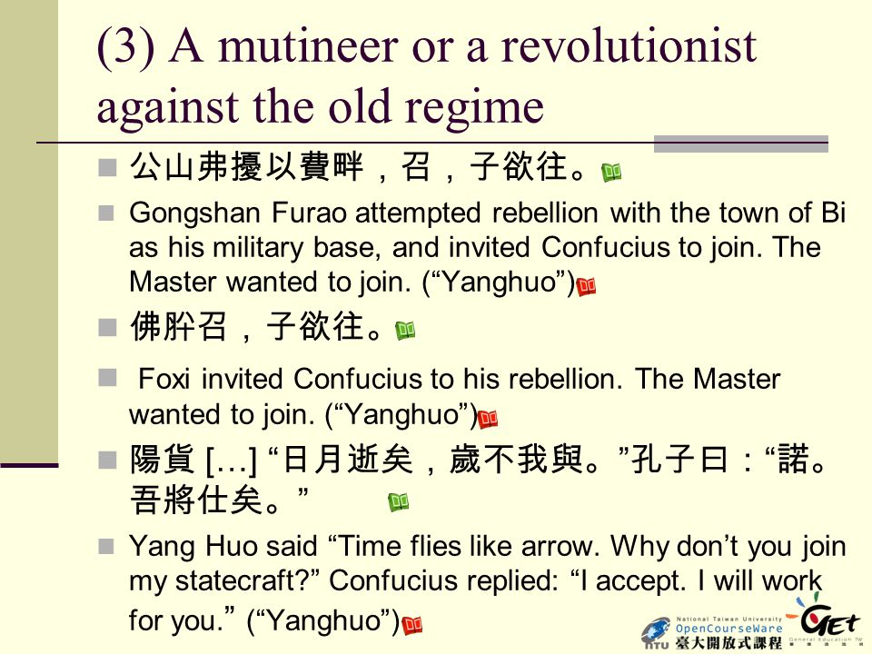 (3) A mutineer or a revolutionist against the old regime 公山弗擾以費畔,召,子欲往。 Gongshan Furao attempted rebellion with the town of Bi as his military base, a