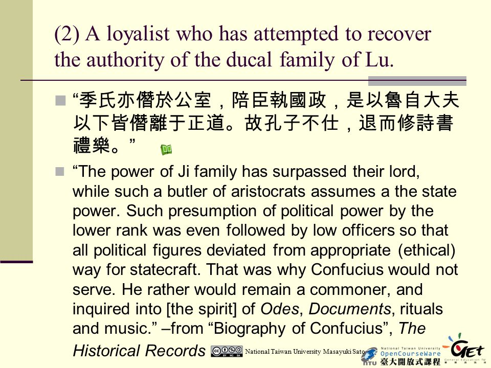 The Concept of Li (with Ren) The ideal integrity of an administrator has been attained by his practice of Li.
