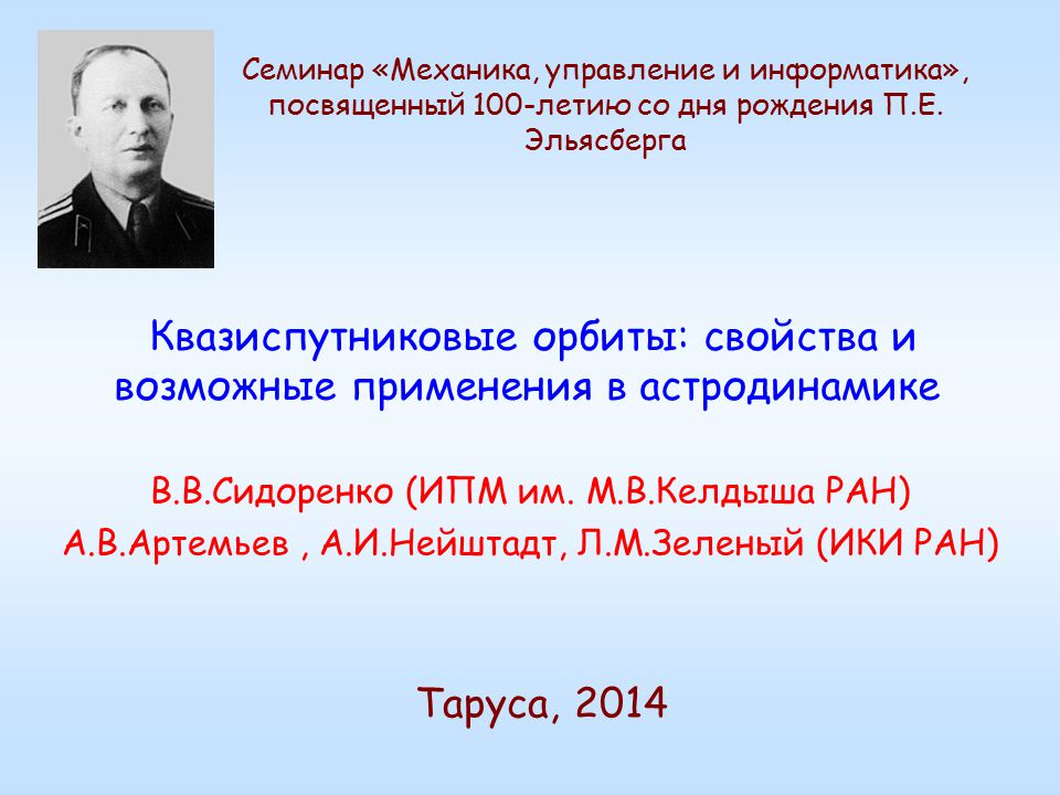 В.В.Сидоренко (ИПМ им.