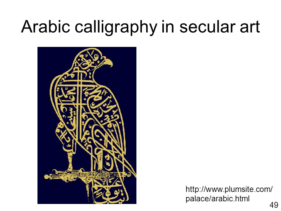 Arabic calligraphy in secular art http://www.plumsite.com/ palace/arabic.html 49