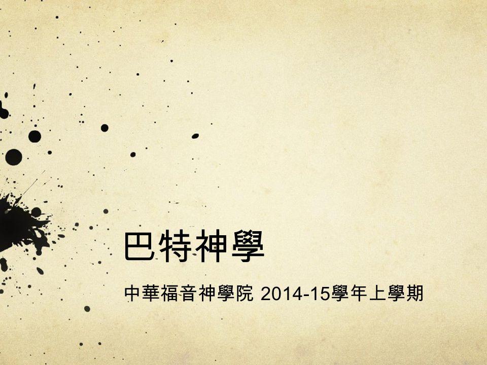 巴特神學 中華福音神學院 2014-15 學年上學期