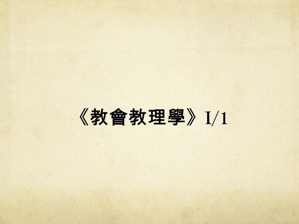 《教會教理學》 I/1