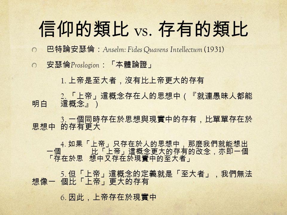 信仰的類比 vs.存有的類比 巴特論安瑟倫: Anselm: Fides Quarens Intellectum (1931) 安瑟倫 Proslogion :「本體論證」 1.