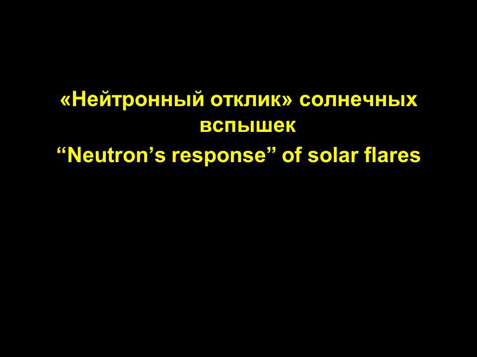 «Нейтронный отклик» солнечных вспышек Neutron's response of solar flares