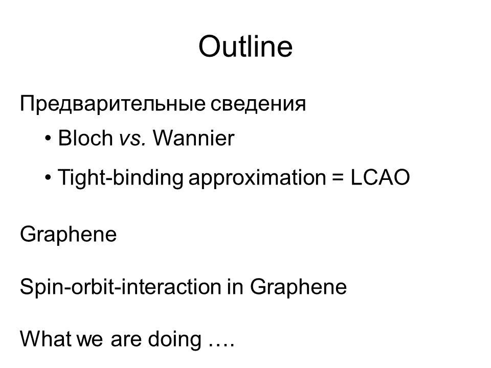 Outline Предварительные сведения Bloch vs.