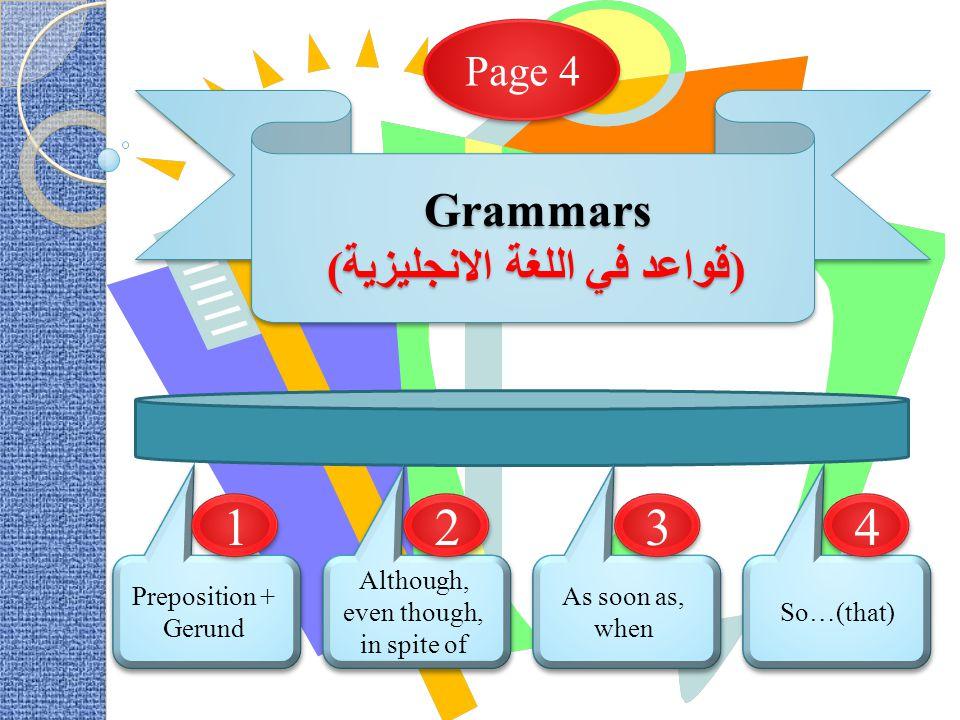 Grammars (قواعد في اللغة الانجليزية) Preposition + Gerund Although, even though, in spite of As soon as, when So…(that) Page 4 1 1 2 2 3 3 4 4