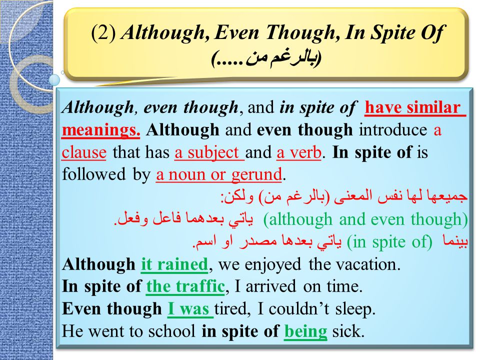 (2) Although, Even Though, In Spite Of )بالرغم من.....) (2) Although, Even Though, In Spite Of )بالرغم من.....) Although, even though, and in spite of