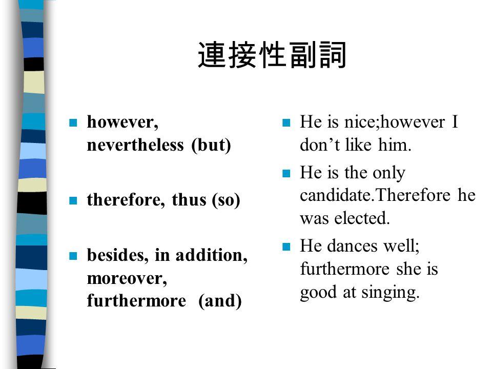 基本結構 Review n 連接詞 + 子句 (S1+V!), 主句 (S+V) n 分詞構句 (V-ing/V-en), 主句 n 形容詞 …, 主句 ( 省略句 ) n 介係詞 …, 主句