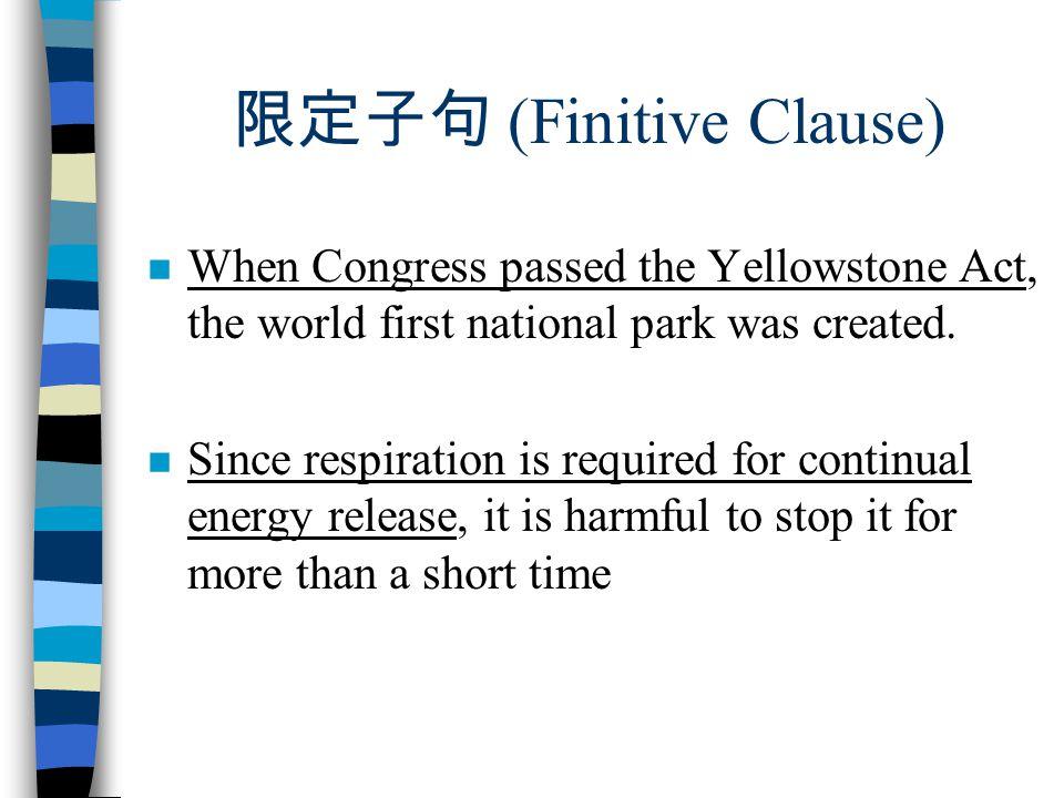 基本結構 n 限定子句 (Finitive Clause) 限定子句 n 非限定子句 (Non-finitive Clause) 非限定子句 n 省略句 (Omitted Clause) 省略句 n 介係詞片語 / 介係詞子句 (Pre.
