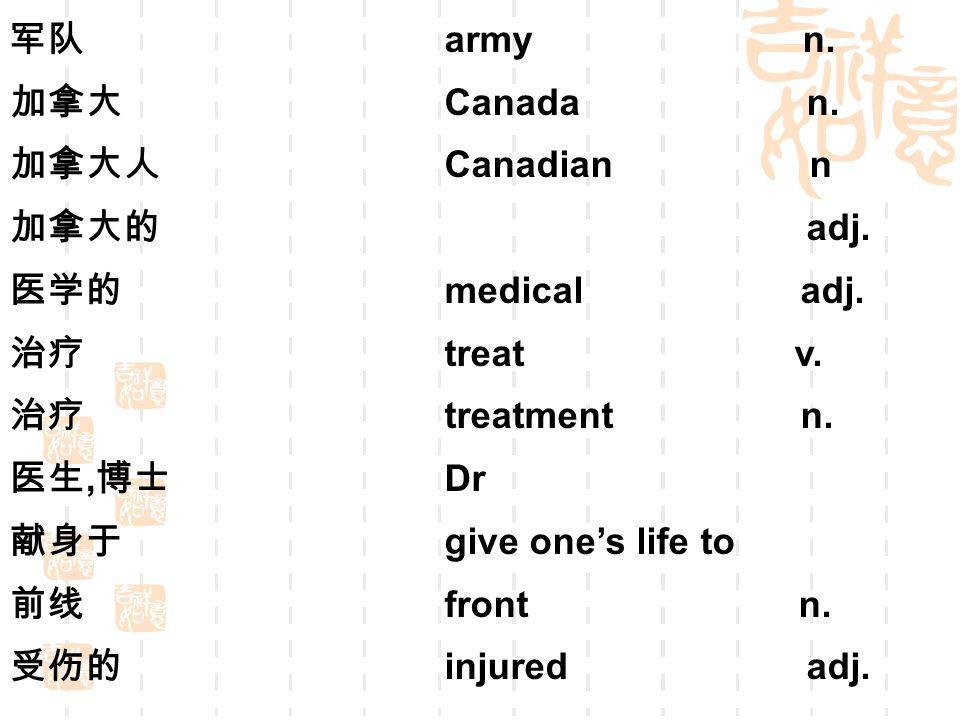军队 加拿大 加拿大人 加拿大的 医学的 治疗 医生, 博士 献身于 前线 受伤的 army n. Canada n.