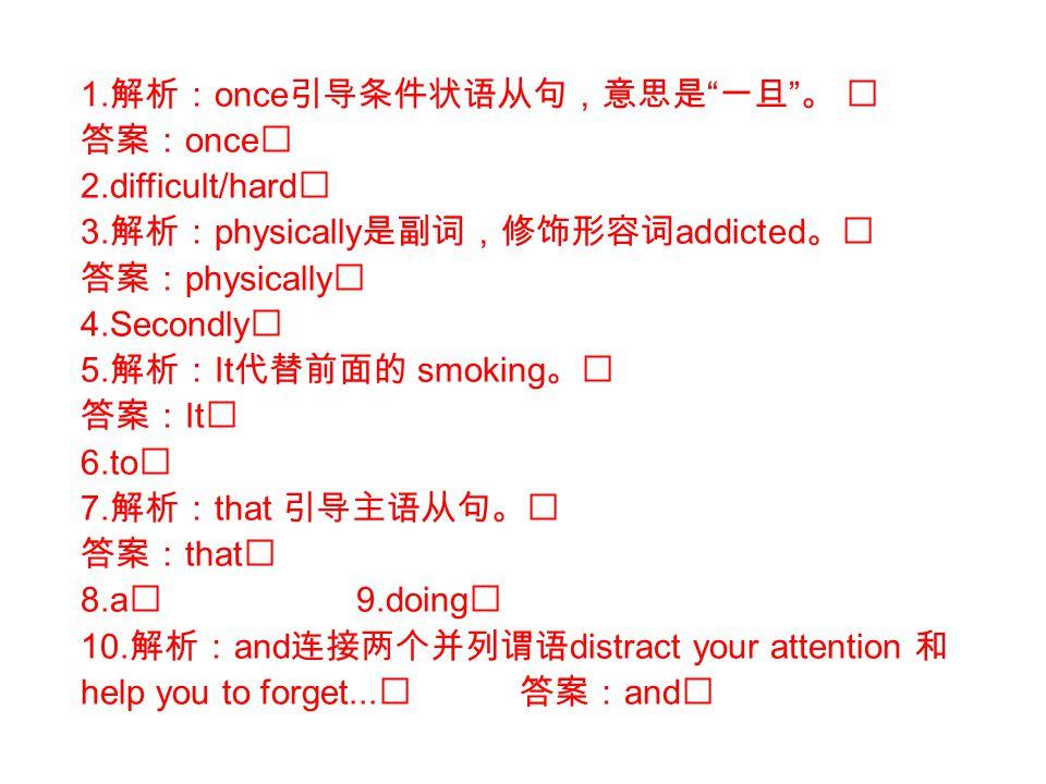 1. 解析: once 引导条件状语从句,意思是 一旦 。 答案: once 2.difficult/hard 3.