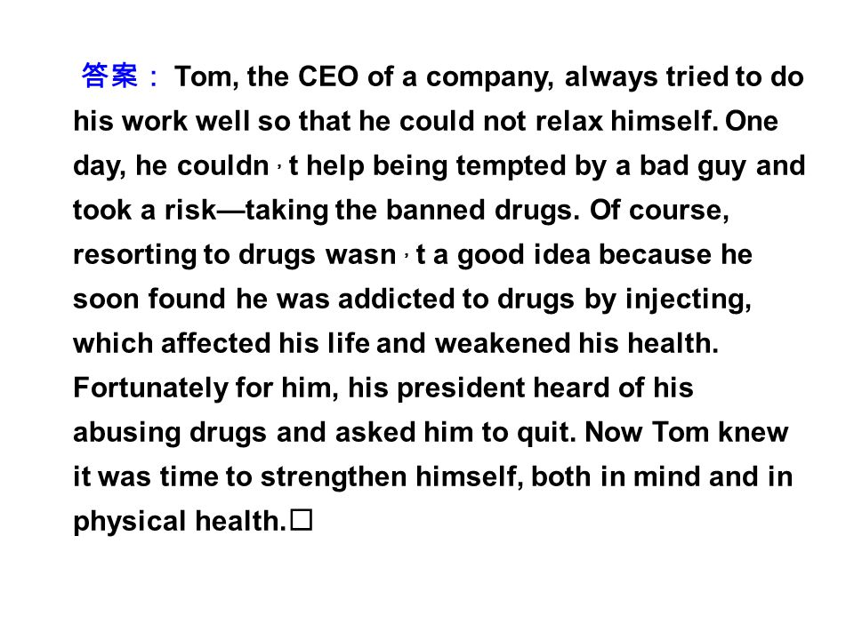 答案: Tom, the CEO of a company, always tried to do his work well so that he could not relax himself.