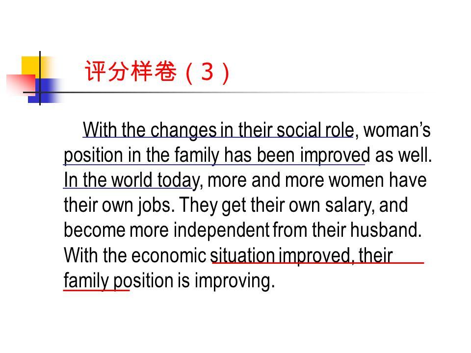 评分样卷( 3 ) With the changes in their social role, woman's position in the family has been improved as well.