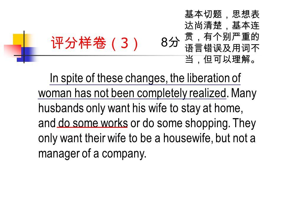 评分样卷( 3 ) In spite of these changes, the liberation of woman has not been completely realized.