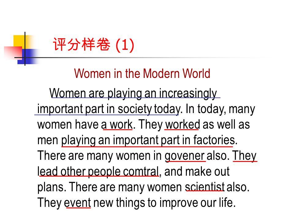 评分样卷 (1) Women in the Modern World Women are playing an increasingly important part in society today.