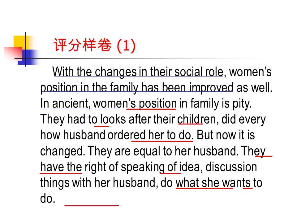 评分样卷 (1) With the changes in their social role, women's position in the family has been improved as well.