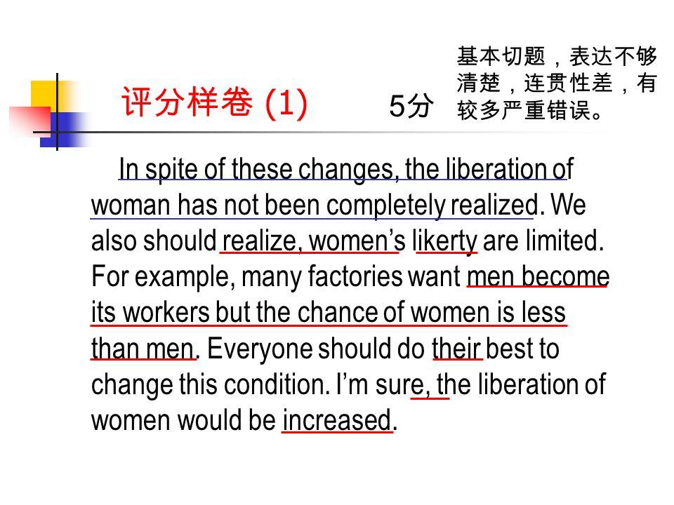 评分样卷 (1) In spite of these changes, the liberation of woman has not been completely realized.