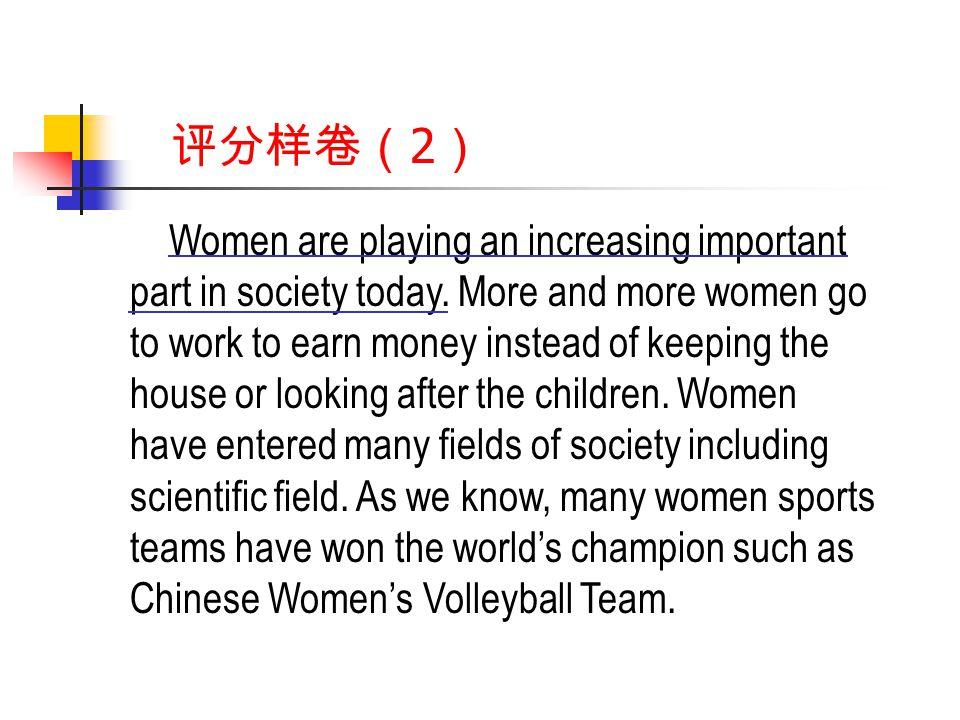 评分样卷( 2 ) Women are playing an increasing important part in society today.