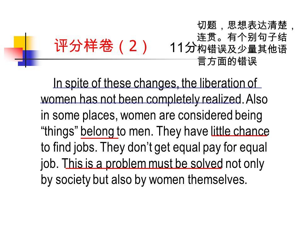 评分样卷( 2 ) In spite of these changes, the liberation of women has not been completely realized.