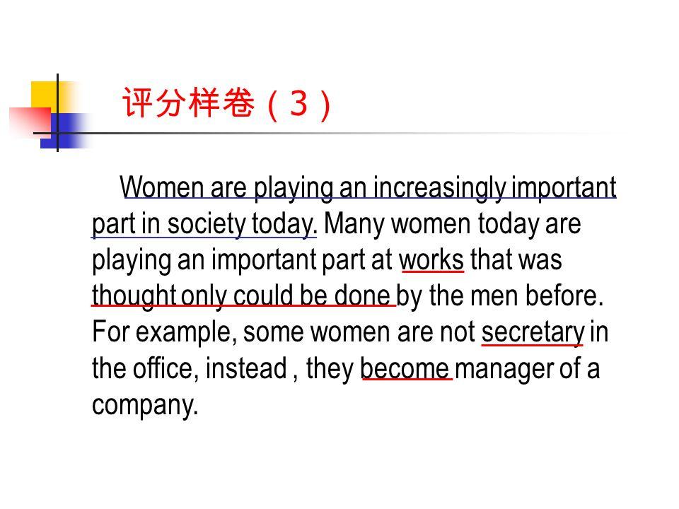 评分样卷( 3 ) Women are playing an increasingly important part in society today.