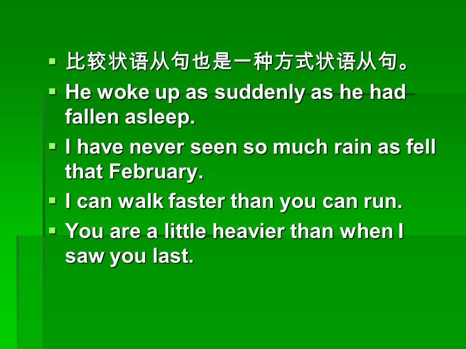  比较状语从句也是一种方式状语从句。  He woke up as suddenly as he had fallen asleep.