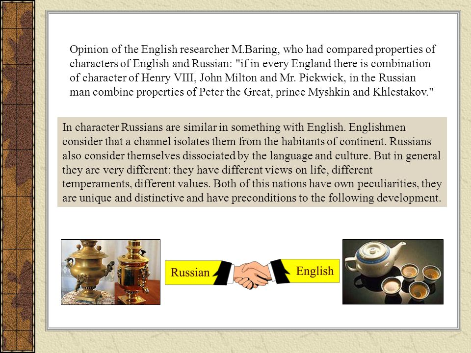In character Russians are similar in something with English. Englishmen consider that a channel isolates them from the habitants of continent. Russian
