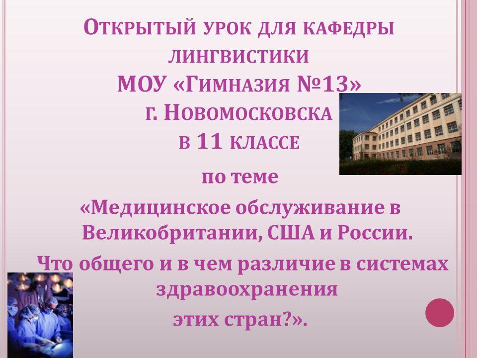 О ТКРЫТЫЙ УРОК ДЛЯ КАФЕДРЫ ЛИНГВИСТИКИ МОУ « Г ИМНАЗИЯ № 13» Г.