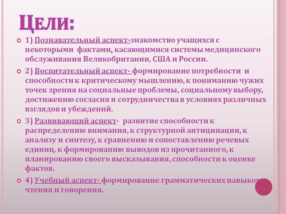 1) Познавательный аспект - знакомство учащихся с некоторыми фактами, касающимися системы медицинского обслуживания Великобритании, США и России.