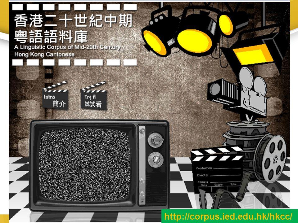 http://corpus.ied.edu.hk/hkcc/