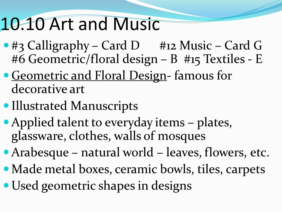 10.10 Art and Music #3 Calligraphy – Card D #12 Music – Card G #6 Geometric/floral design – B #15 Textiles - E Geometric and Floral Design- famous for