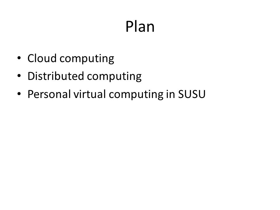 Plan Cloud computing Distributed computing Personal virtual computing in SUSU