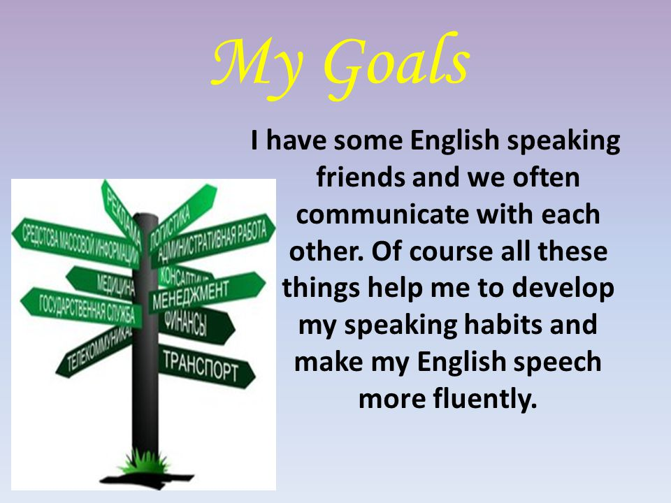 My Goals I have some English speaking friends and we often communicate with each other.