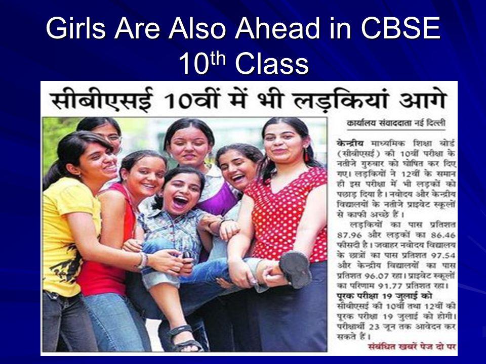 Girls Are Also Ahead in CBSE 10 th Class