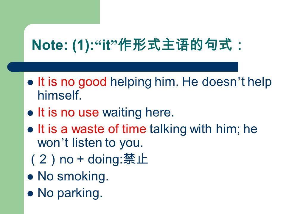 Note: (1): it 作形式主语的句式: It is no good helping him.