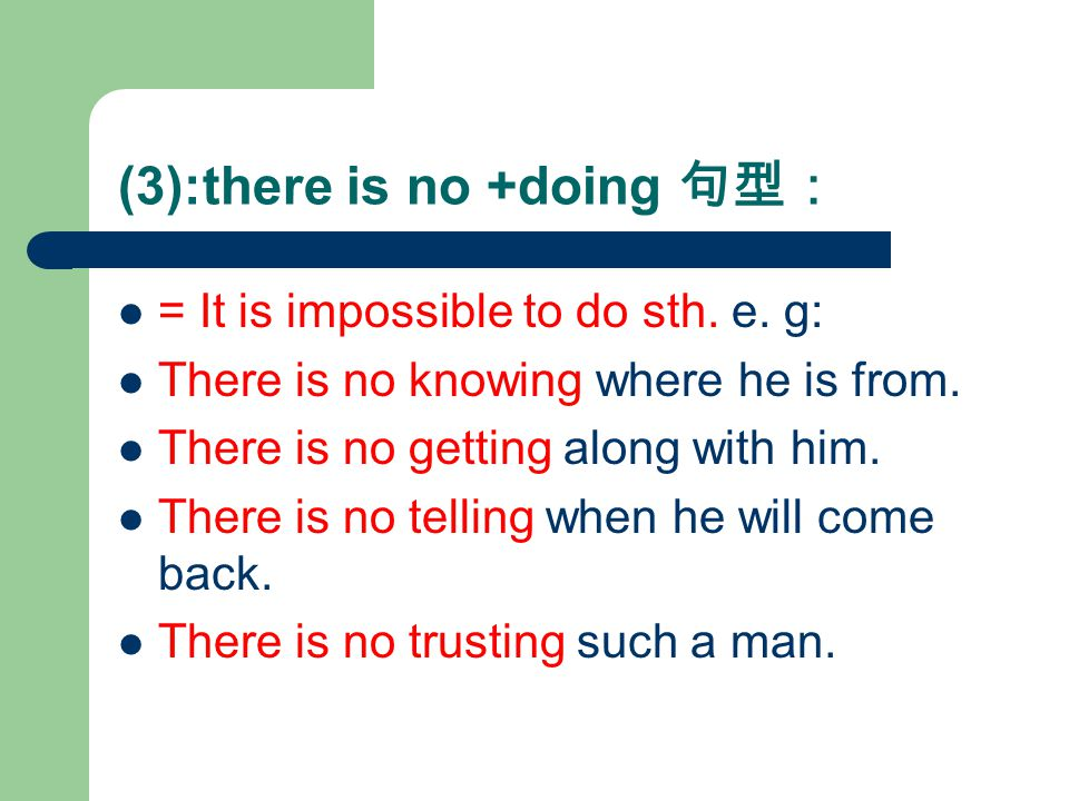 (3):there is no +doing 句型: = It is impossible to do sth.