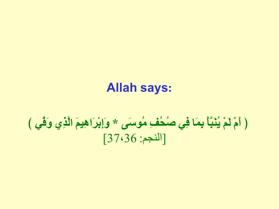 Allah says: ﴿ أَمْ لَمْ يُنَبَّأْ بِمَا فِي صُحُفِ مُوسَى * وَإِبْرَاهِيمَ الَّذِي وَفَّي ﴾ [ النجم : 37 ، 36]
