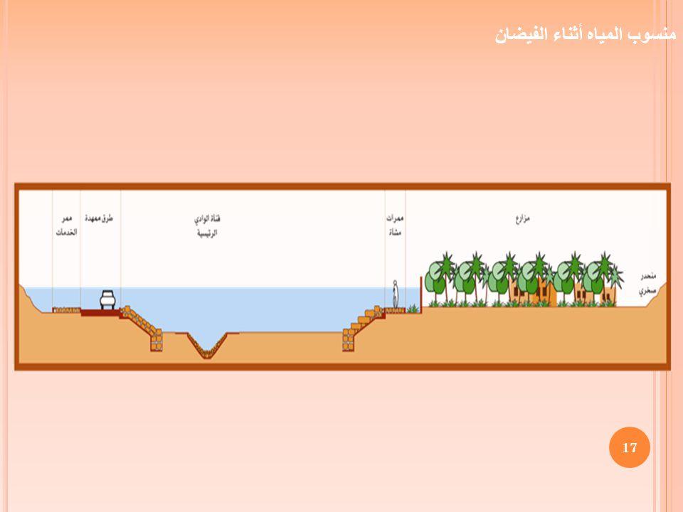 17 منسوب المياه أثناء الفيضان