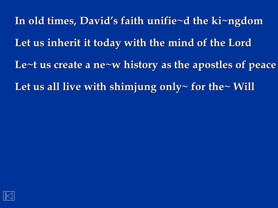 In old times, David's faith unifie~d the ki~ngdom Let us inherit it today with the mind of the Lord Le~t us create a ne~w history as the apostles of p
