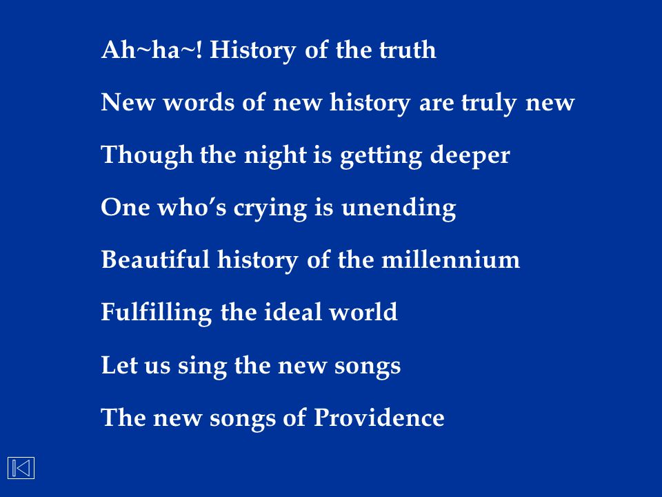 Ah~ha~! History of the truth New words of new history are truly new Though the night is getting deeper One who's crying is unending Beautiful history