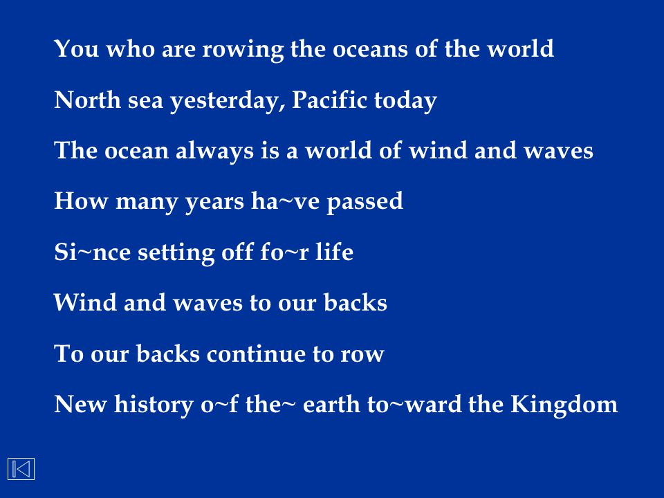 You who are rowing the oceans of the world North sea yesterday, Pacific today The ocean always is a world of wind and waves How many years ha~ve passe