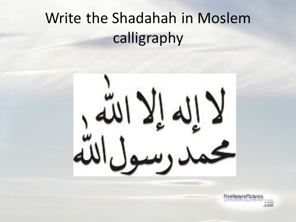 Write the Shadahah in Moslem calligraphy