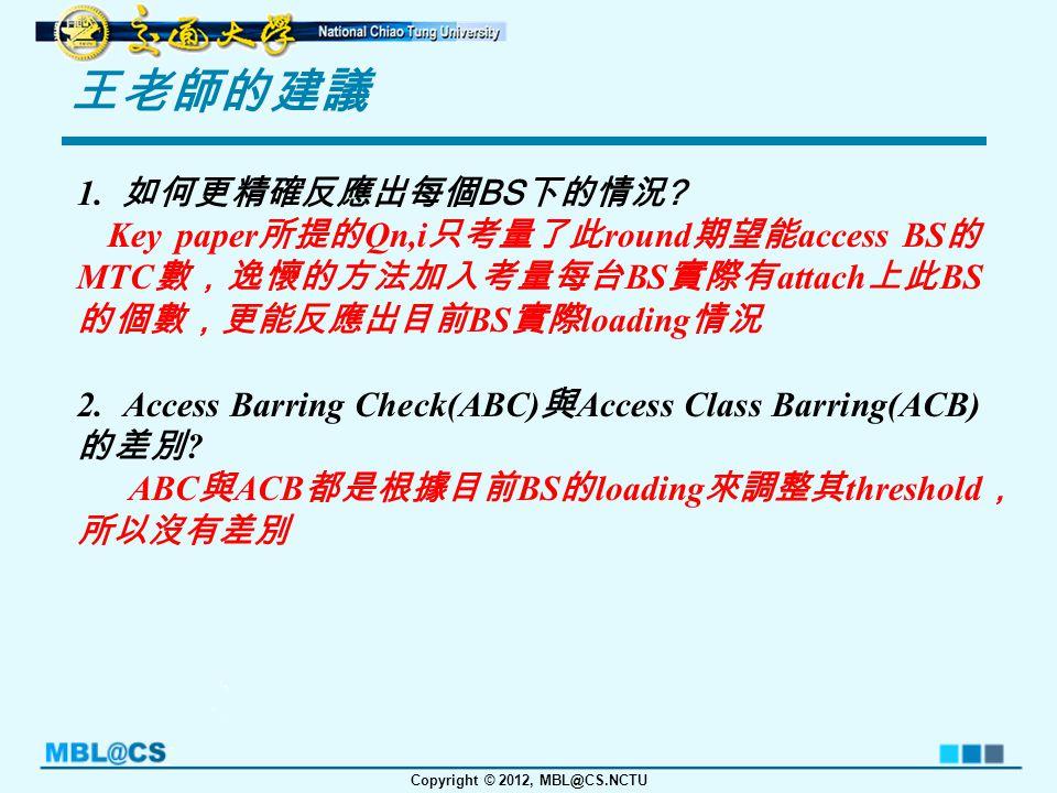 Copyright © 2012, MBL@CS.NCTU 王老師的建議 1. 如何更精確反應出每個 BS 下的情況 .