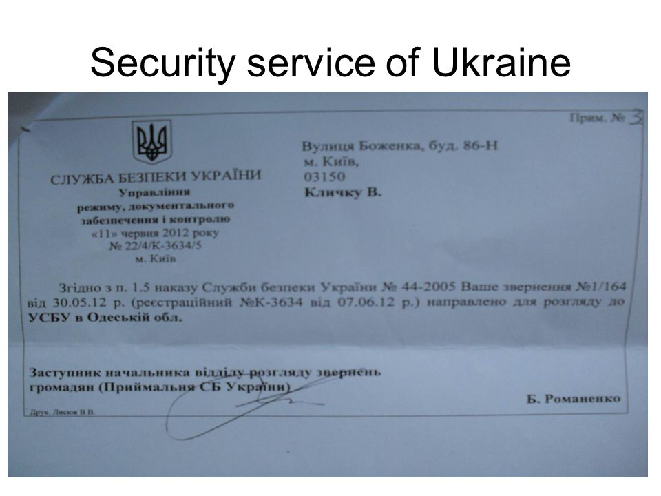 Security service of Ukraine