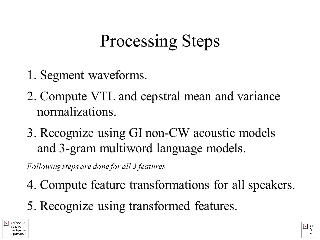 Processing Steps 1. Segment waveforms. 2.