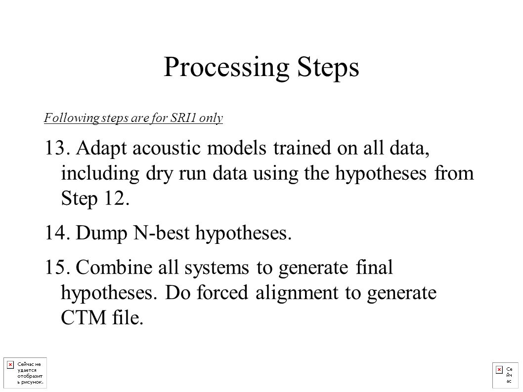 Processing Steps Following steps are for SRI1 only 13.