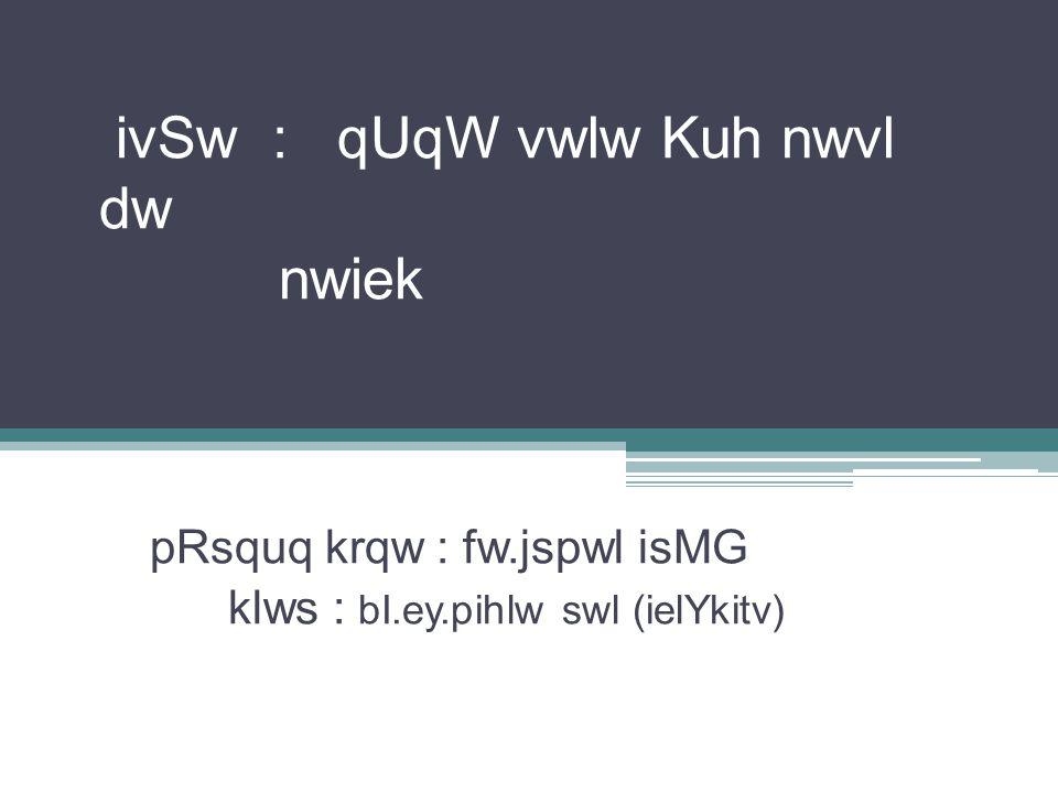 ivSw : qUqW vwlw Kuh nwvl dw nwiek pRsquq krqw : fw.jspwl isMG klws : bI.ey.pihlw swl (ielYkitv)