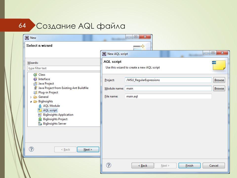 Создание AQL файла 64